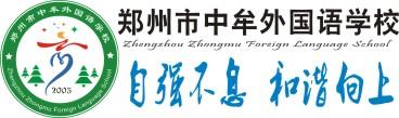 郑州市中牟外国语学校